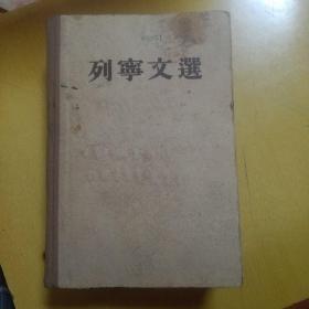 列宁文选 第一卷