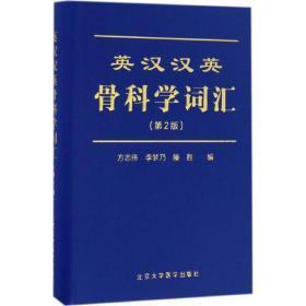 英汉汉英骨科学词汇(第2版)(2014北医基金)