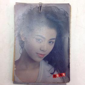 70/80年代 旧杂志*选页* 主要内容如图  陈雅伦 61