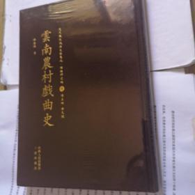 云南农村戏剧史/近代散佚戏曲文献集成·理论研究编(4)