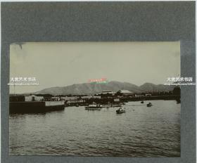 清代1910年左右山东烟台港码头老照片,具体拍摄地点不详,以买家自辨为准。
