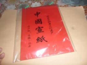 中国宣纸 (红色的  产地安徽泾县) 16开大小