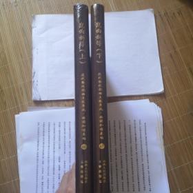 昆曲新导(套装上下册)/近代散佚戏曲文献集成·曲谱和唱本编(66-67)