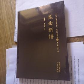 昆曲新谱/近代散佚戏曲文献集成·曲谱和唱本编68