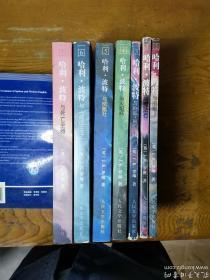 哈利波特  全集1-7册全 ( 哈利波特与魔法石、与密室、与阿兹卡班囚徒、与火焰杯、与死亡圣器、与凤凰社、与混血王子)绿纸均带水印