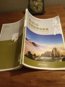 【湖南地图文献】稀缺资料:《衡阳市地理国情地图集》 (印数500册)