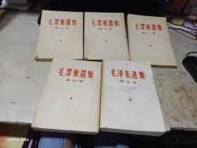 毛泽东选集 全五卷(1-4册繁体竖版) 品如图   出版时间看图