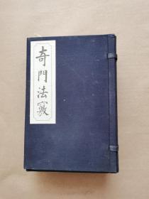 奇门法窍(线装一函8册全