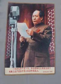 毛主席文革刺绣织锦画开国大典红色收藏