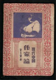 1932年初版《现代中国作家论》贺玉波