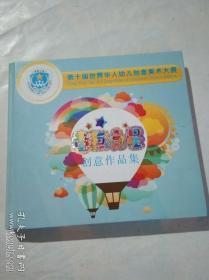 第十届世界华人幼儿创意美术大赛      童画之星  创意作品集