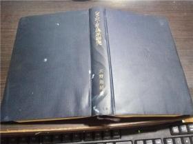 シエムペ一タ一体系研究 --资本主义の发展と崩坏-- 大野忠男著 创文社 年 大32开硬精装 原版日本日文书 现货