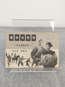 罕见老版大开本连环画《原野奇侠传》台湾出版