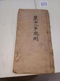 手抄本  算命八字题刚(136面)