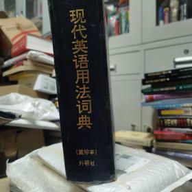 现代英语用法词典 (重排版)