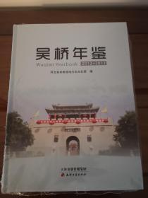 吴桥年鉴(2012年-2013年)