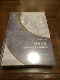 乐道丛书·画外之意:汉代孔子见老子画像研究