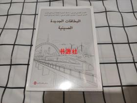 中国新名片(小16开  未拆封)