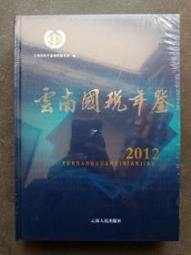 云南国税年鉴 2012 全品未拆封