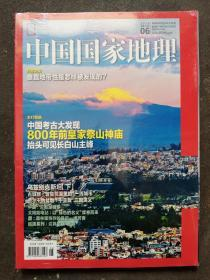 中国国家地理 2019.6  全品未拆封