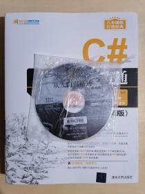 《软件开发视频大讲堂:C#从入门到精通》【第4版 附光盘】(大16开平装)九五品