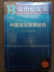 法治蓝皮书:中国法治发展报告No.16(2018)  全新未拆封