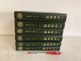 明刻本六科准绳,全六册(外科、幼科、伤寒、女科、证治、类方)