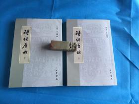 诗经原始  (全二册。点校整理本奔。方玉润。私藏本、全可)。2015年1版9印。详情请参考图片及描述所云