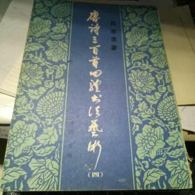 唐诗三百首四体书法艺术(四)真草隶篆