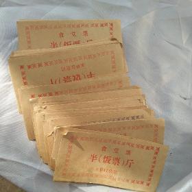本人收藏 1979年中学食堂票饭票100多张合售