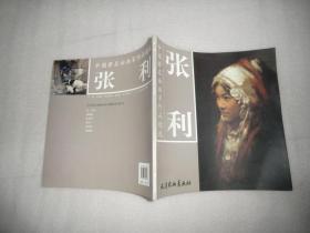 中国著名油画家作品精选:张利 人物画人体画 库存尾货未阅   AD4040