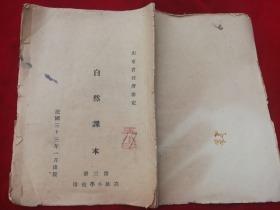 特价民国33年毛边本山东省高级小学校自然课本教科书包老少见