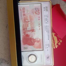祝福新时代50元纪念币及银币套装