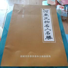 河東文物名人名勝