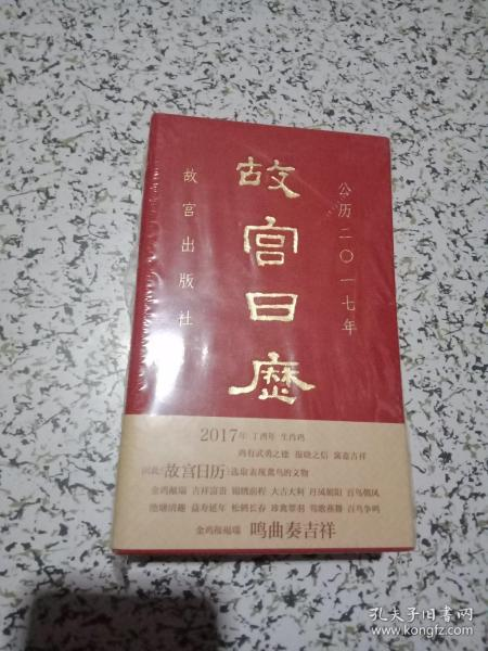 故宫日历(2017年)