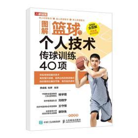 人邮体育:图解篮球个人技术·传球训练40项