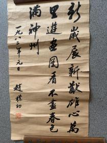 中国佛教协会会长赵朴初书法