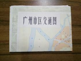 广州市区交通图(1972年1版1印)