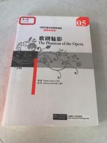 世界名著全英简易读物:歌剧魅影the phantom of the opera