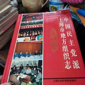 中国民主党派上海市地方组织志