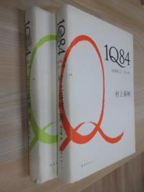 1Q84 BOOK(第1冊,4—6月)(第2冊,7—9月)精裝,共2本合售