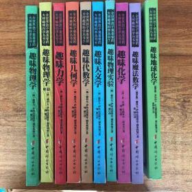 全世界孩子最喜爱的大师趣味科学丛书 1-10册