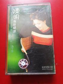 磁带:陈明最新精选