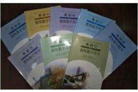 人教版高中英语全套教师教学用书教参全套8本