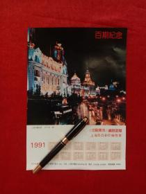 《印刷杂志》百期纪念·1991年年历单页·上海外滩夜景,余永澄 摄。
