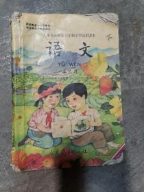 九年义务教育六年制小学语文教科书第八册小开本