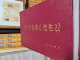 国学弘化社官方流通处佛经佛书法宝正版包邮结缘流通精装《大佛顶首楞严经讲记》
