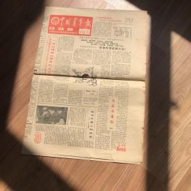 中国青年报星期刊1986 1 5