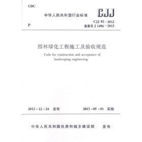 园林绿化工程施工及验收规范 建筑规范 中华共和国住房和城乡建设部