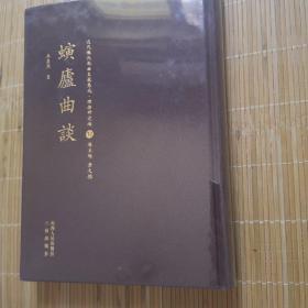 螾庐曲谈/近代散佚戏曲文献集成·理论研究编12